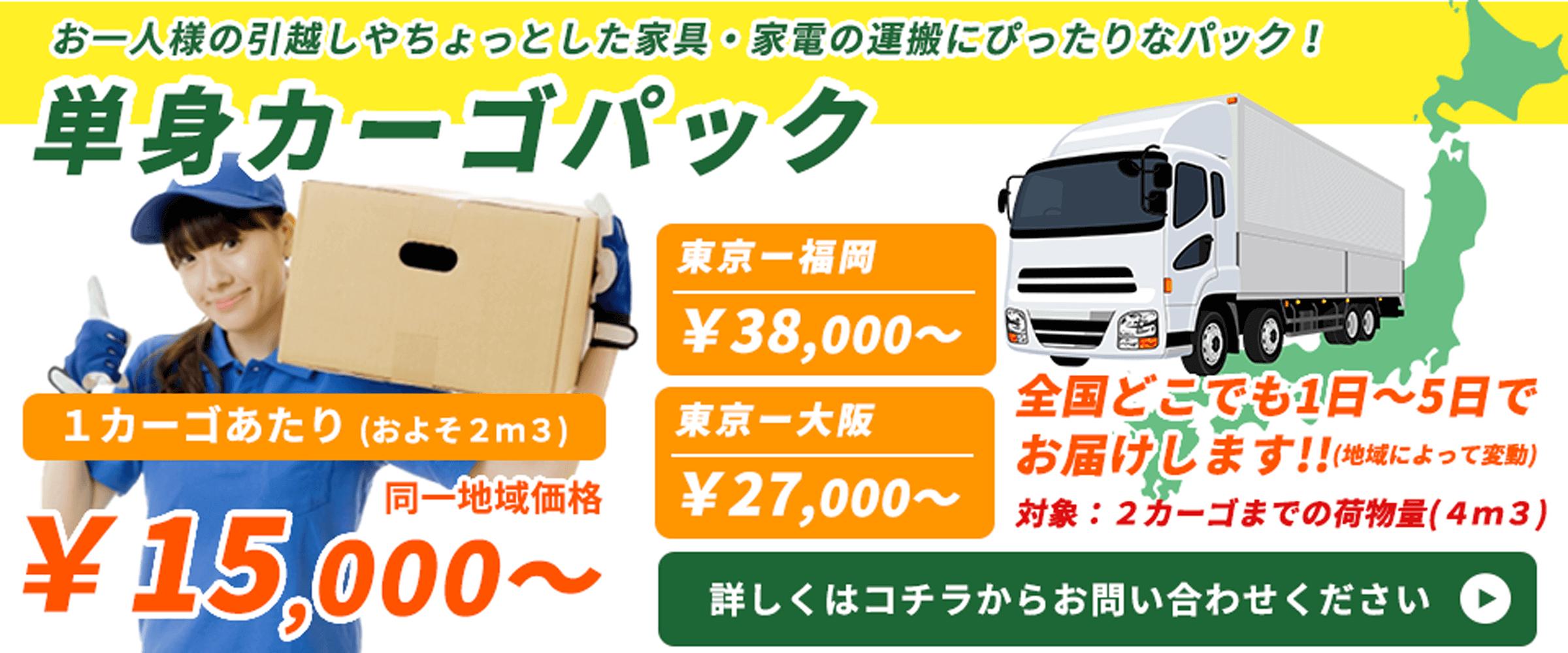 福山通運との業務提携のお知らせ