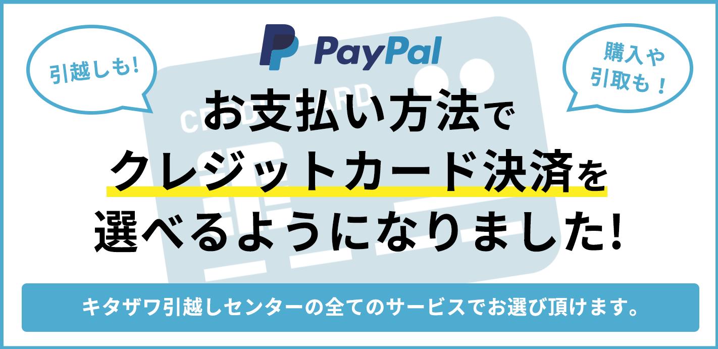 お支払い方法でクレジットカード決済を選べるようになりました! キタザワ引越しセンターの全てのサービスでお選び頂けます。