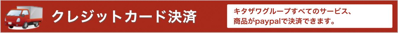 キタザワグループすべてのサービス、商品がpaypalで決済できます。