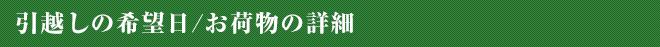 引越しの希望日/お荷物の詳細