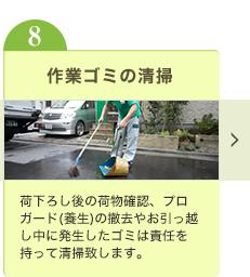 作業ゴミの清掃
