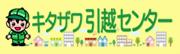 不用品買取なら東京のキタザワ引越センター