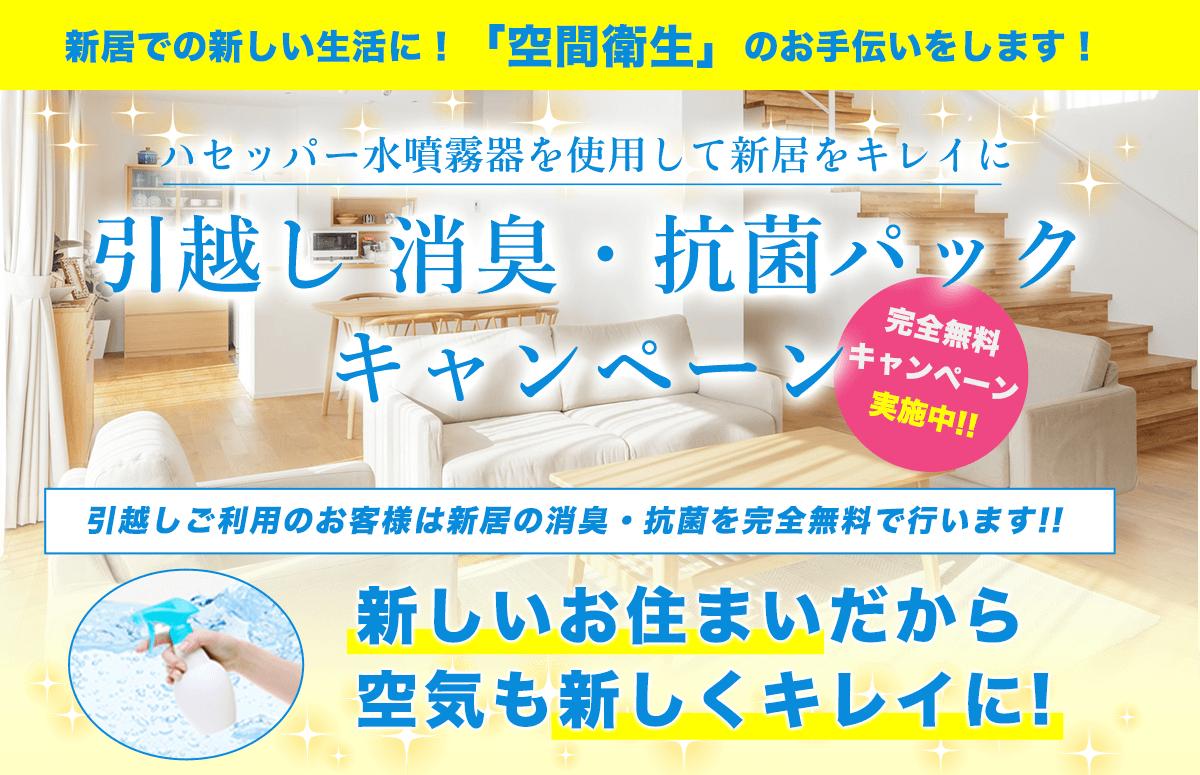 引越し・除菌消臭サービス