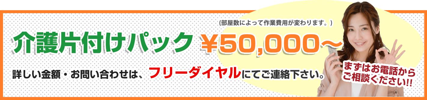 介護片付けパック ¥50000