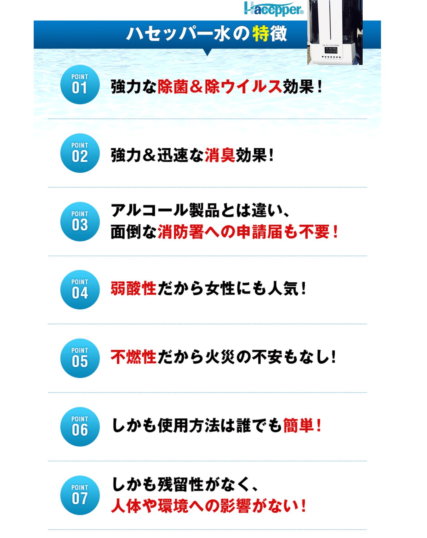 ハセッパー水の特徴