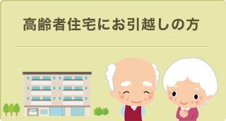 高齢者住宅にお引越しの方