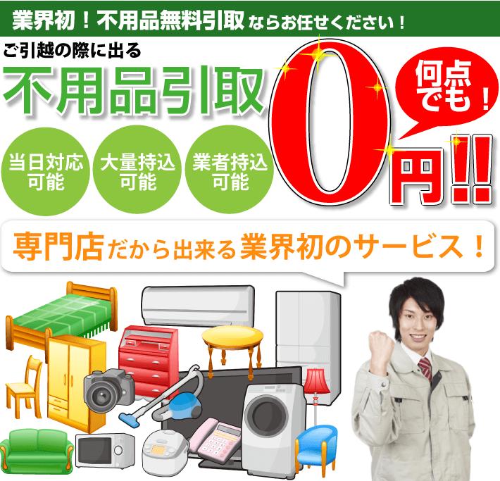 引越の際に出る不用品0円引取キャンペーン!