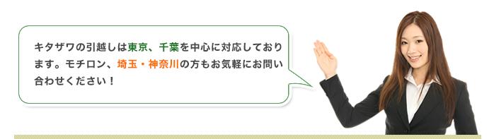 キタザワの引越しは東京23区に対応しております。モチロン、23区外、千葉・埼玉・神奈川の方もお気軽にお問い合わせください!