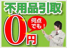 不用品引取0円キャンペーン