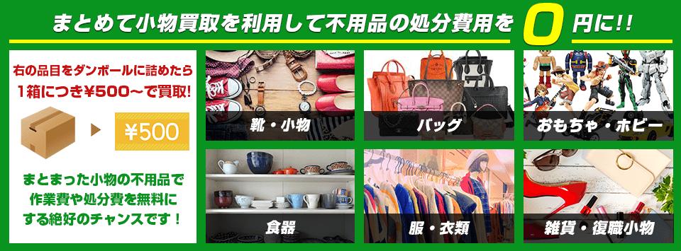 小物をまとめて箱詰めで売って回収・作業費用を0円に!