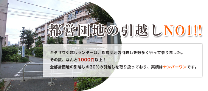 都営団地の引越しNO1!!