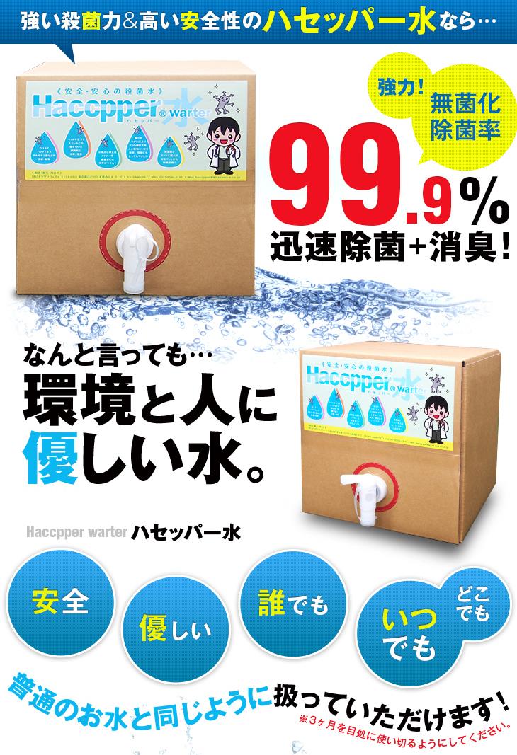 除菌・抗菌セットキャンペーン