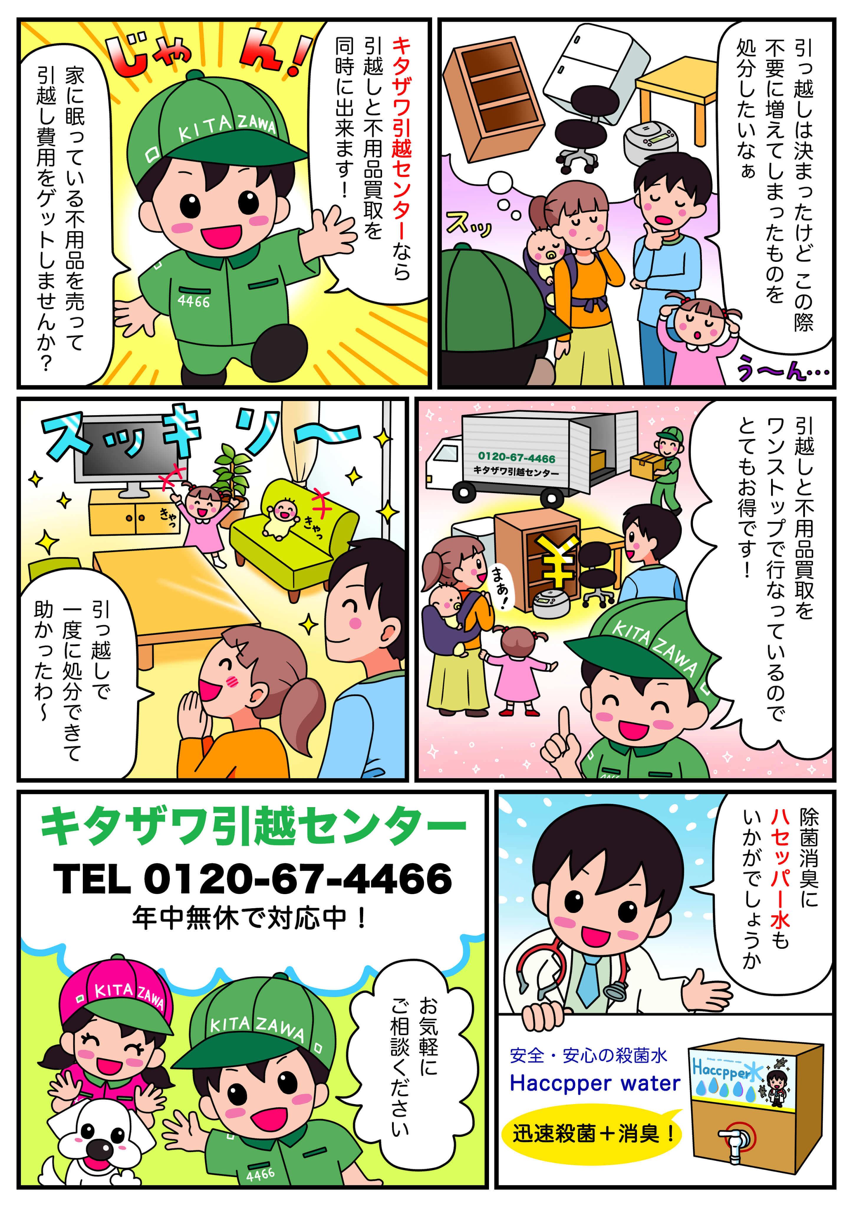 キタザワ引越センター漫画