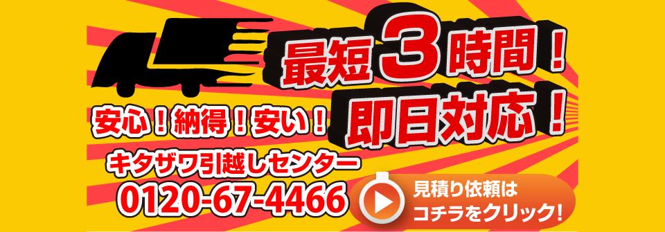 最短3時間!!即日対応なら東京のキタザワ引越しセンター!