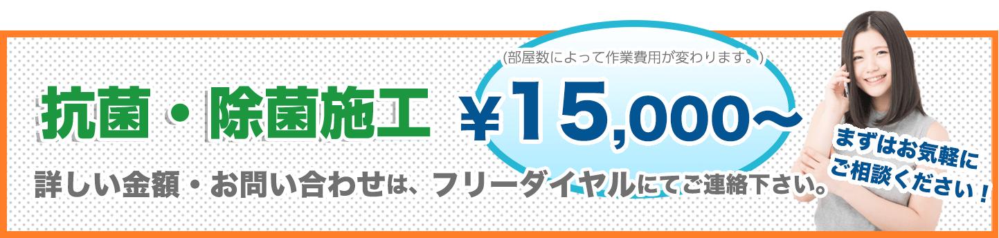 抗菌・除菌施工 ¥15000