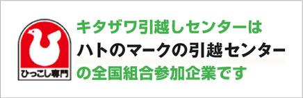 キタザワ引越しセンターはハトのマークの引越しセンターの全国組合参加企業です