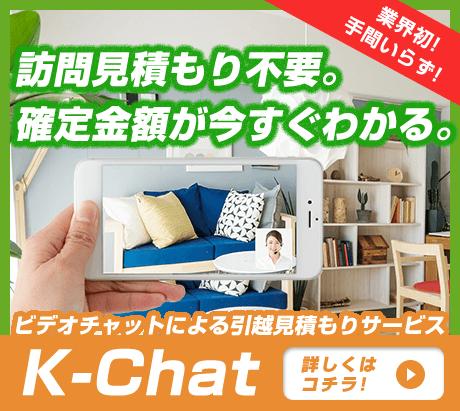 ビデオチャット見積もり「K-chat」