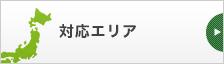 東京などの対応エリアページ