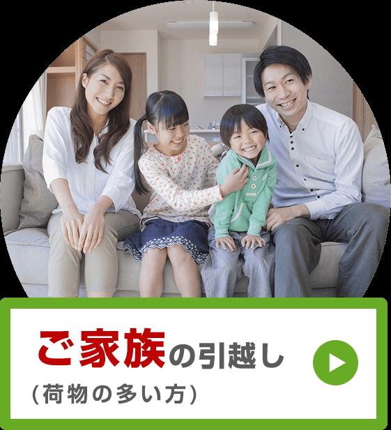 ご家族の引越(荷物の多い方)